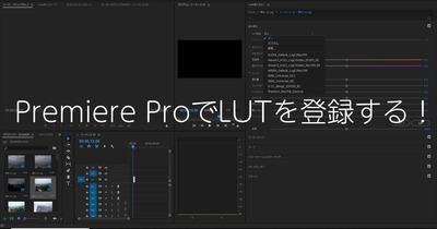 Premiere ProにLUTを登録する(Windows編)