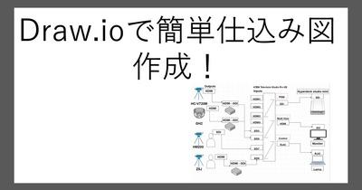 【draw.io】映像の仕込み図作成にはdraw.ioがかなり便利【準備・企画】