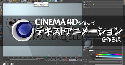 [Cinema4D]テキストアニメーションにMoGraphを使う理由