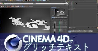 [Cinema4D]グリッチテキストアニメーションを作ってみる