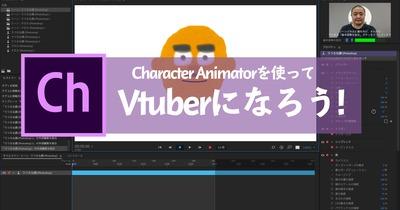 [Character Animator]これで誰でもVtuberになれる?(ビギナー編)