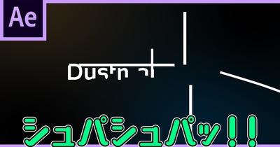 シュパシュパッ!と線が出て出現するテキスト・ロゴアニメーションの作り方