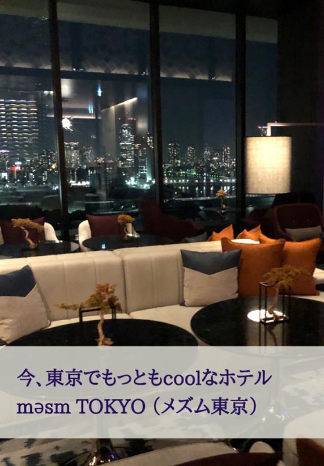 メズム東京。今、東京で最もcoolなホテルへ。
