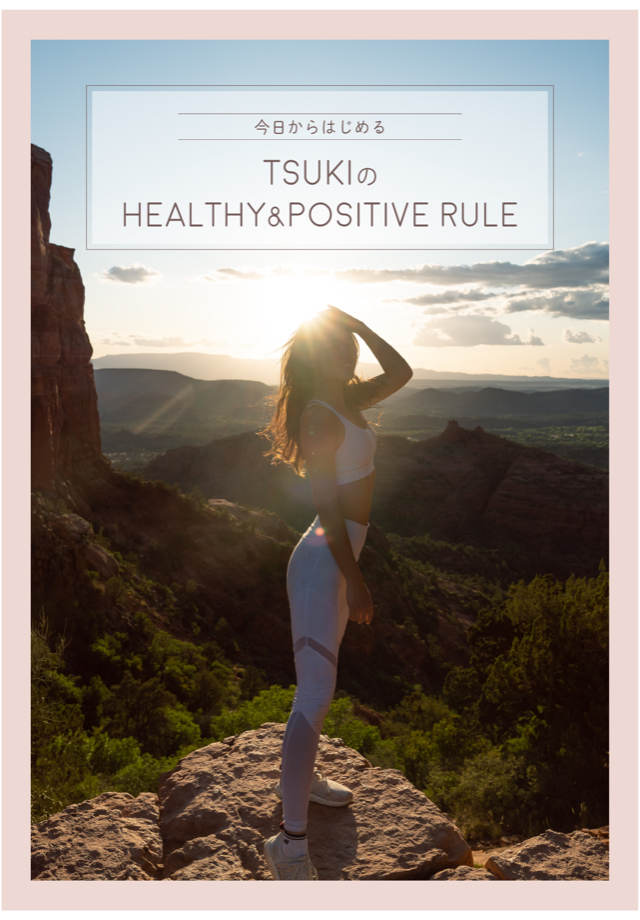 TSUKIのHEALTHY&POSITIVE RULE