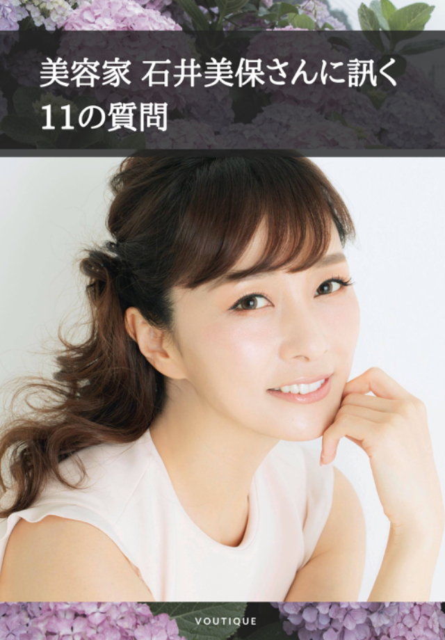 美容家 石井美保さんに訊く11の質問