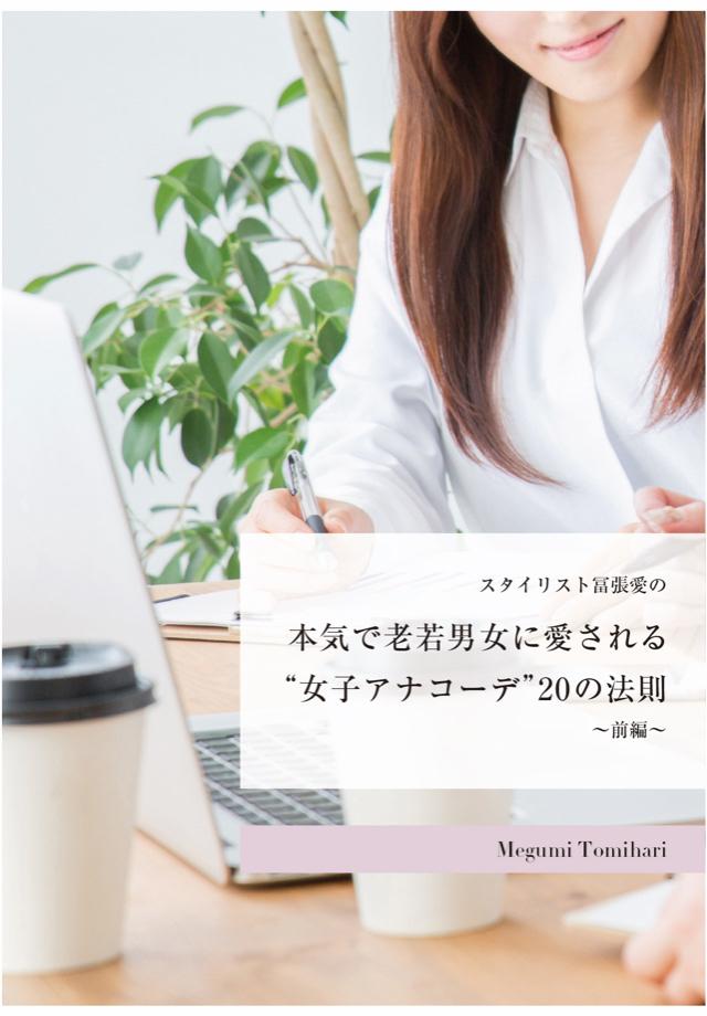 """本気で老若男女に愛される""""女子アナコーデ"""" 20の法則〜前編〜"""