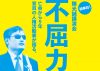 【初来日!陳光誠講演会 in 徳島】「不屈力」-亡命から5年 盲目の人権活動家が語る。