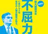【初来日!陳光誠講演会 in 広島】「不屈力」-亡命から5年 盲目の人権活動家が語る。