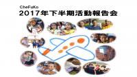 一般社団法人世界の子供たちのために(CheFuKo)2017年下半期報告会