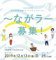 岐阜県美術館アートコミュニケーター「〜ながラー」新規募集!
