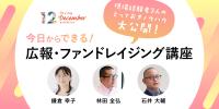 【2019年11月29日(金)開催】今日からできる!広報・ファンドレイジング講座