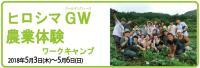 広島 GW 農業体験ワークキャンプ