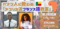 ベナン人に教わる『アフリカ流フランス語教室』(7~9月)募集開始します!