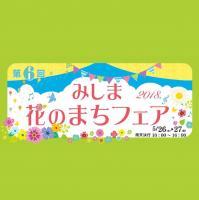 『みしま花のまちフェア2018』会場案内ボランティア