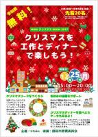 12/25クリスマスイベント(三保)ボランティア募集!(静岡市教育委員会後援)