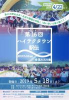 第16回ハイテクタウン駅伝の大会運営ボランティア大募集!!
