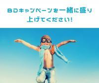 SNSマーケティングのご経験者でBDキャンペーンを一緒に盛り上げてくださる方(プロボノ)を募集!