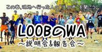 【12/17】LOOBフィリピンプログラム説明会