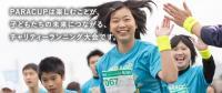 走って笑って国際協力!【ランナー募集】PARACUP2018 at 多摩川