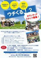 【2019年度】小学生向け 自然体験ボランティアさん募集