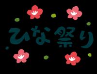 【3/3】ひなまつりイベント開催!障がいをお持ちの方と調理&工作♪【緊急募集!】