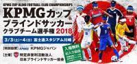 <ブラインドサッカー>KPMGカップ ブラインドサッカークラブチーム選手権2018