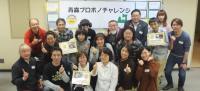 【参加者募集】青森プロボノチャレンジ2020(県内・首都圏参加者)