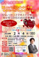 元No.1カリスマホストが教える バレンタインデーまでに幸せをつかむための恋愛講座