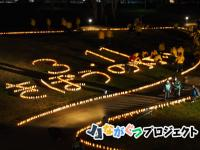 【Gakuvo】<東京/仙台発>福島県いわき市ボランティア3/8~3/11参加者募集!!