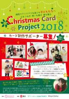 <制作者募集!>クリスマスを病院で過ごす子どもたちへ愛を込めたカードを贈ろう!