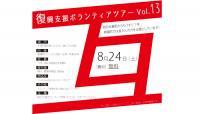 8月24日(土)復興支援ボラバスツアーvol.13(神戸→真備/参加費無料)