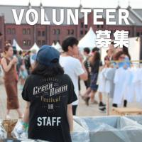 GREENROOM FESTIVAL'18 グリーンボランティア募集!!!
