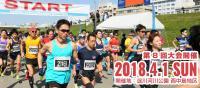 【4/1大阪】マラソン大会運営ボランティア大募集!【アナタの応援が力になる】