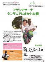タンザニア活動10周年 活動報告&DVD完成お披露目会