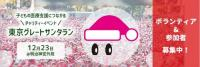 12/23明治神宮外苑 国内外の子ども支援につながる東京グレートサンタランボランティア募集!
