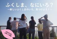 【Gakuvo】ふくしま、なにいろ?~新しいふくしまのいろ、見つけよう!~