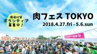 4月27日〜5月6日【肉フェスTOKYO】環境対策ボランティア
