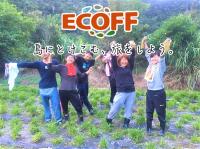 【夏休み】10日間の離島暮らしを体験!村おこしボランティア