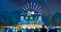 焚キ火ノ音 -TAKIBI MUSIC FESTIVAL 2021-