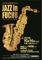 10月14日(月祝)けやき音楽祭 JAZZ in FUCHU当日スタッフ募集