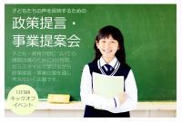 【参加者募集】子どもの声を反映するための政策・事業提案会★キックオフイベント