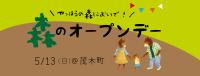 【栃木】森のオープンデー