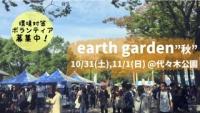 2020年10月31日、11月1日【earth garden秋】環境対策ボランティア募集