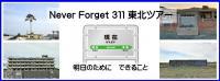 【3月6日(金)出発山梨東京発着】Never Forget 311東北ツアー