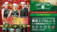プロバスケットボールチーム「東京エクセレンス」運営ボランティアに参加しませんか?