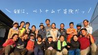 【夏休み】ベトナムで農業ボランティア 参加者募集中!