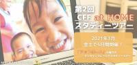 【参加者募集中】オンライン海外スタディツアー at HOMEスタディツアー inマレーシア!