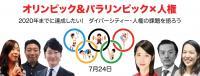 オリンピック&パラリンピック×人権:2020年までに達成したい!ダイバーシティ・人権の課題を語ろう
