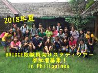 2018年夏:教職員スタディツアーinフィリピン 参加者募集!