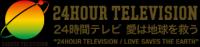 24時間テレビ放送当日のボランティア募集
